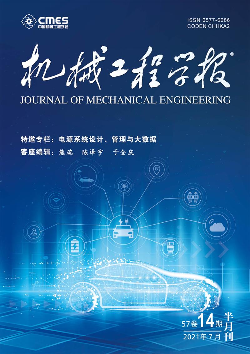 机械工程学报